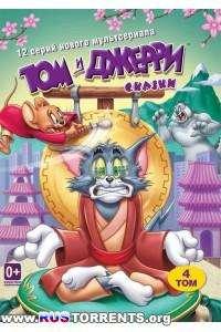 Том и Джерри. Сказки (4 Том) | DVDRip