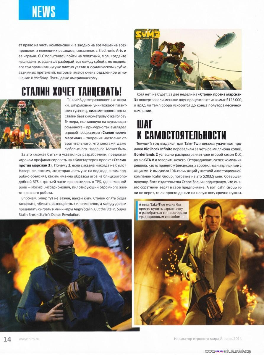 Навигатор игрового мира №1 (январь 2014)