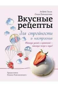 Андреа Галли, Ольга Никишичева - Вкусные рецепты для стройности и настроения   PDF