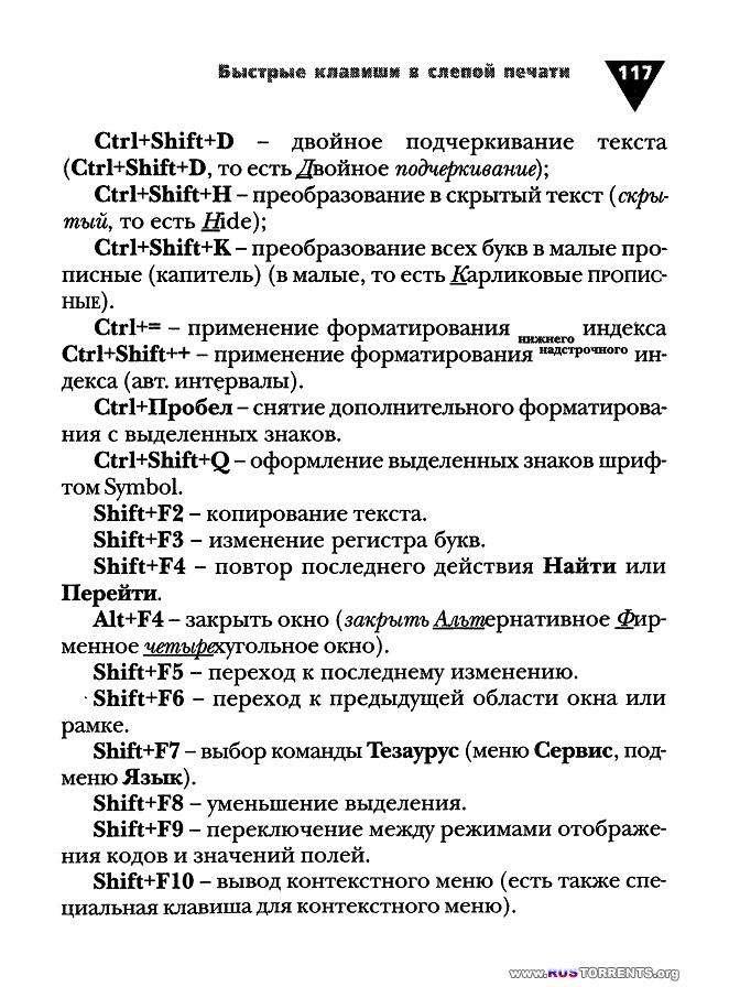 Авшарян Г. Э. - Слепая печать и «горячие» клавиши | DjVu