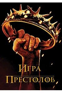 Игра престолов [01-04 сезон: 01-40 серии из 40] | HDTV 720p | LostFilm