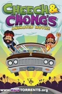 Чич и Чонг: Не детский мульт / Укуренные | BDRip 720p