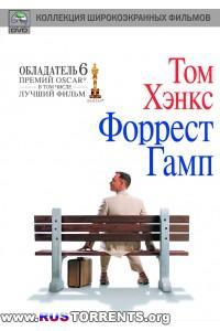 Форрест Гамп | HDTVRip-AVC
