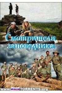 Animal Planet: Смотрители заповедника (1-10 серии из 10) | SATRip