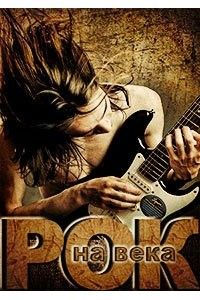 Сборник - Рок на века | MP3
