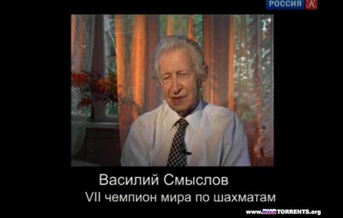 Матч столетия. Русские против Фишера | SatRip