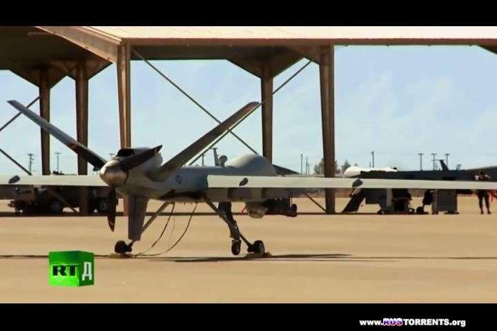 Беспилотники: Грязная война Обамы | WEBRip