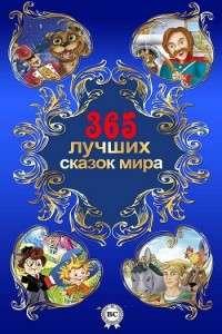 В.Ф. Одоевский и др. | 365 лучших сказок мира [сборник] | FB2, RTF