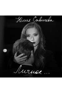 Юлия Савичева - Личное | MP3