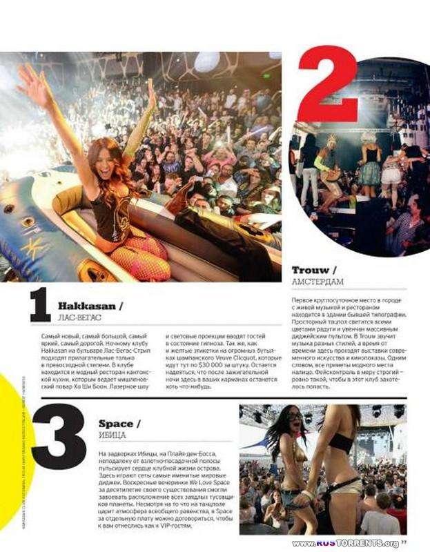 Playboy � 1 ������ (������ 2014)