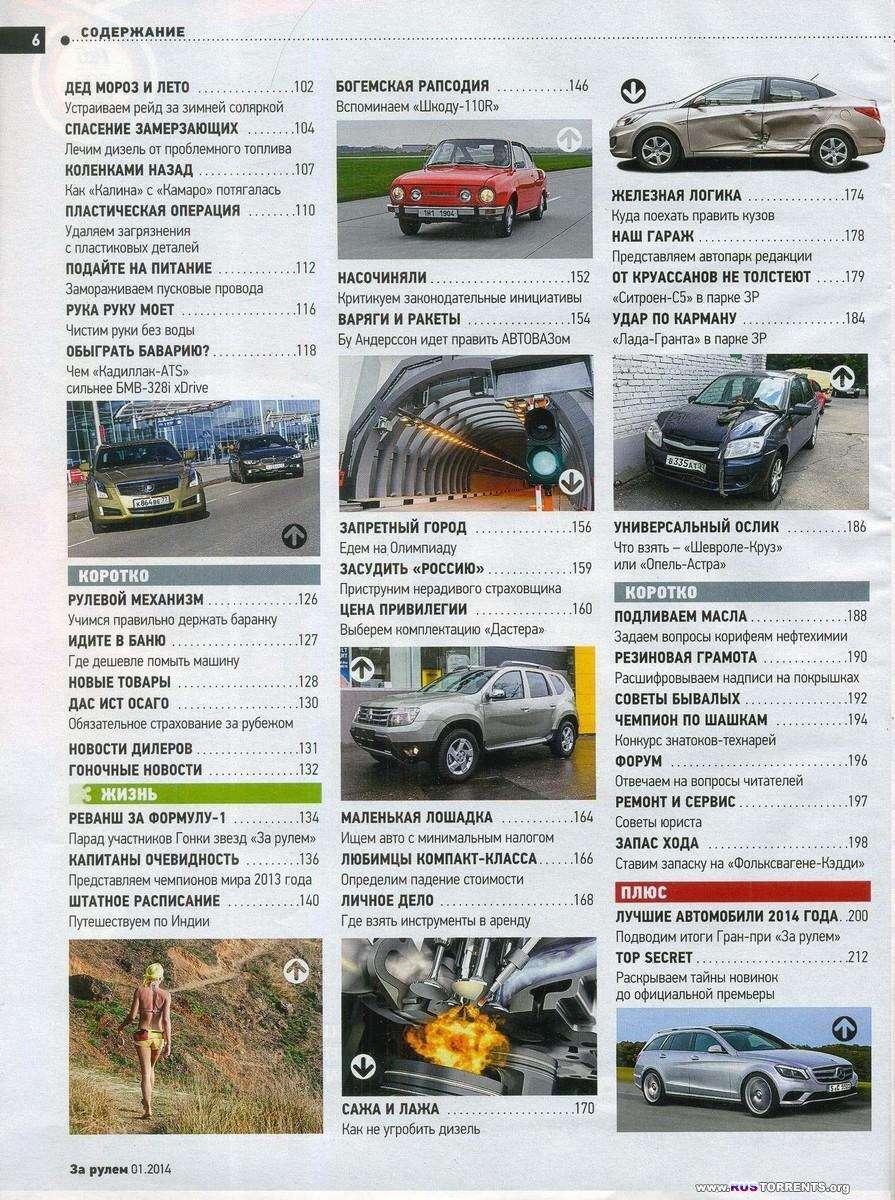 За рулем № 1 Россия [Январь 2014] | PDF