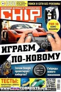 Chip №9 Россия [сентябрь 2014] | PDF