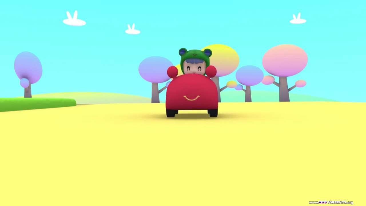 Учимся вместе: Руби и Йо-йо [S02] | WEB-DLRip 720p | L1