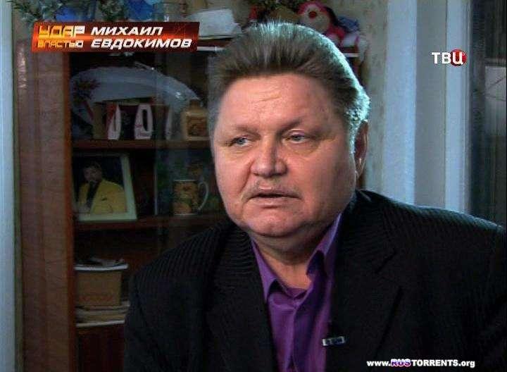 Михаил Евдокимов. Удар властью (22.04.) | SATRip