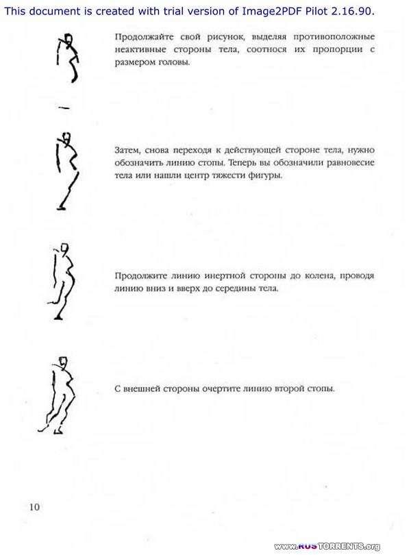 Полное руководство по рисунку с натуры