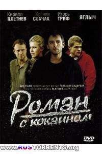 Роман с кокаином | DVDRip | Лицензия