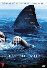 Открытое море: Новые жертвы | HDRip