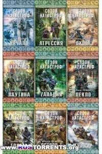Серия книг - «Сезон катастроф» [13 книг] | FB2