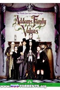 Ценности семейки Аддамсов | HDTVRip