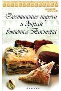 Азамат Рахимов | Осетинские пироги и другая выпечка Востока | PDF