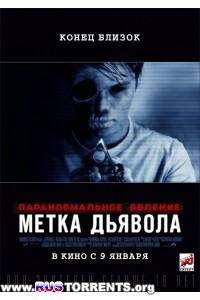 Паранормальное явление: Метка Дьявола | Blu-ray 1080p | Лицензия