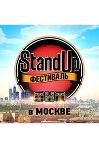 Stand UP на ТНТ. Фестиваль [01x43] | WEB-DL 720p