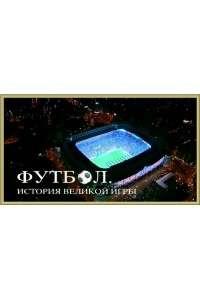 Футбол. История великой игры | IPTVRip | D