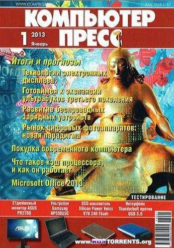 Компьютер Пресс №01 (январь)