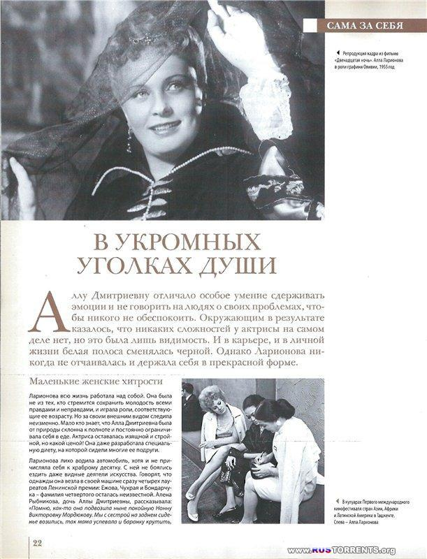История в женских портретах № 01-48 [2013] | PDF