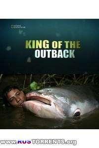 National Geografic: Рыбы-чудовища: Король пресных вод Австралии | HDTVRip