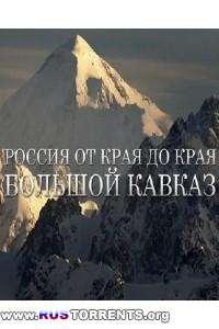 Россия от края до края. Большой Кавказ | SatRip