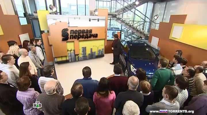 Первая передача (эфир 09.03.2014) | IPTVRip