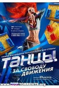 Танцы [01 сезон: 01-20 выпуски из 20] | WEB-DLRip