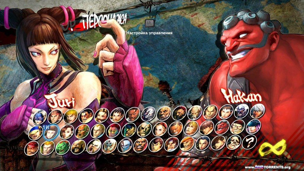 Ultra Street Fighter IV: Arcade Edition [Update 2] | PC | RePack от R.G. Freedom