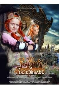 Рыжик в Зазеркалье | HDTVRip