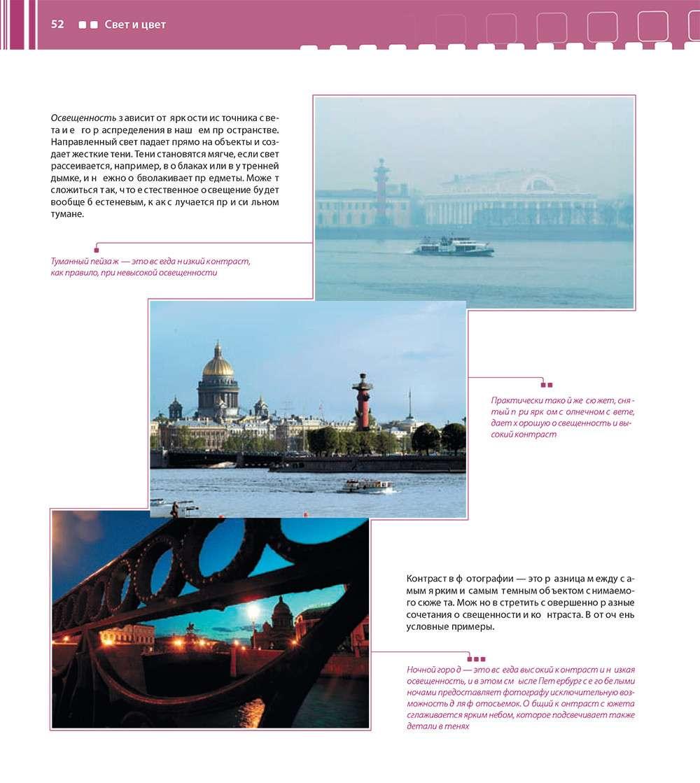 Александр Беленький | Цифровая фотография. Школа мастерства, 2-е издание | PDF