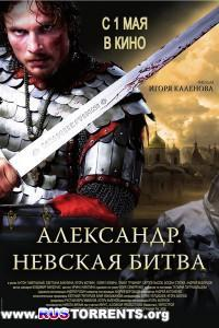 Александр. Невская битва | BDRip | Лицензия