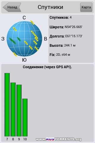 Навител Навигатор v9.4.0.28 +Официальные карты для Навител Навигатор [Q3 2014] | Android