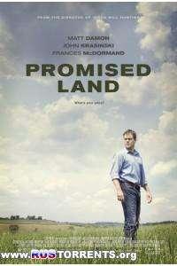 Земля обетованная | BDRip | Лицензия