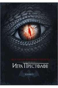 Игра Престолов: Съемки 5 сезона | HDTVRip | L2