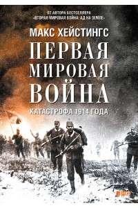 Макс Хейстингс | Первая мировая война. Катастрофа 1914 года | FB2
