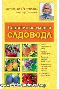 Справочник умного садовода | PDF