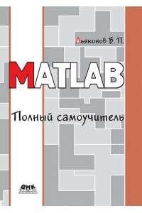 В.П. Дьяконов | MATLAB. Полный самоучитель | PDF