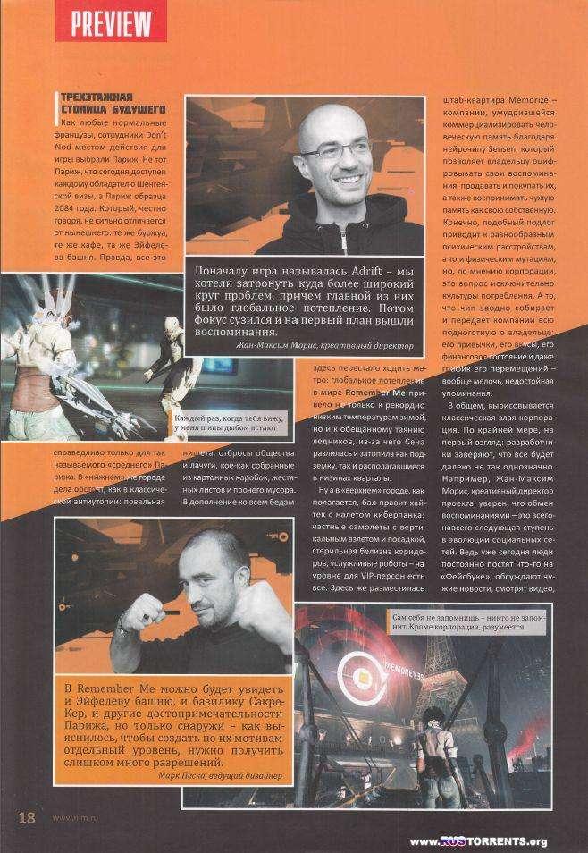 Навигатор игрового мира №2 (2013)