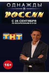 Однажды в России [01-12] | WEB-DLRip-AVC