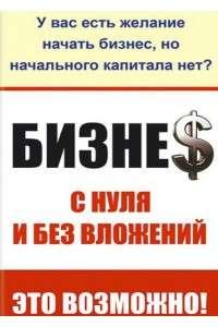 И.В.Ткаченко | Бизнес с нуля и без вложений. Это возможно! | PDF