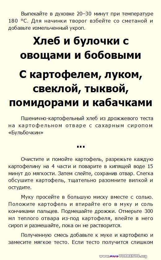 Домашний хлеб | PDF
