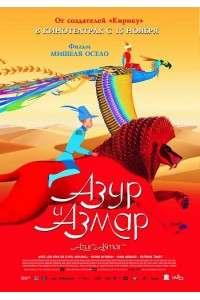 Азур и Азмар | HDRip | P | Лицензия