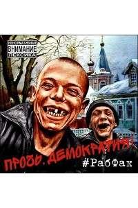 Рабфак - Прочь, демократия!   MP3