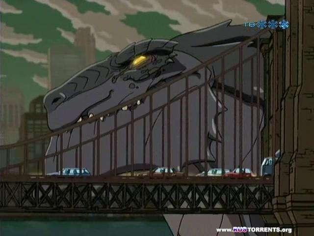 Годзилла [S01-02] | TVRip